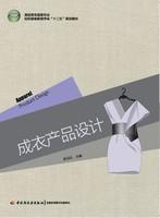 """成衣产品设计(高职高专服装专业纺织服装教育学会""""十二五""""规划教材)"""