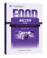 食品工艺学(第三版)(高等学校专业教材)