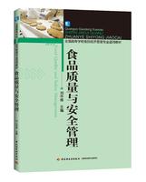 食品质量与安全管理(全国高等学校食品经济管理专业适用教材)