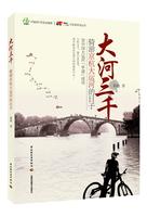 大河三千—骑游京杭大运河的日子