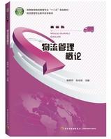 """物流管理概论(高等教育物流管理专业""""十二五""""规划教材)"""