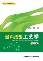 塑料成型工艺学(第3版)(普通高等教育规划教材)