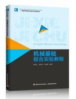 机械基础综合实验教程(普通高等教育机电专业规划教材)