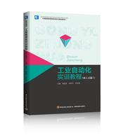 工业自动化实训教程(嵌入式篇1)(普通高等教育机电专业规划教材)