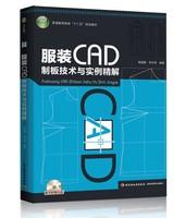 """服装CAD制板技术与实例精解(普通高等教育""""十二五""""规划教材)"""