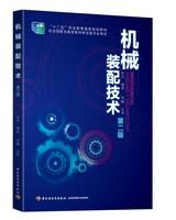 """机械装配技术(第二版)(普通高等教育""""十二五""""国家级规划教材)"""