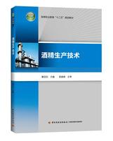"""酒精生产技术(高等职业教育""""十二五""""规划教材)"""