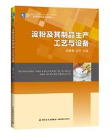 淀粉及其制品生产工艺与设备(高等学校专业教材)