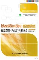 食品掺伪鉴别检验(第三版)(高等职业教育项目课程教材)
