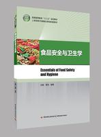 """食品安全与卫生学(普通高等教育""""十二五""""规划教材、上海高校市级精品课程配套教材)"""