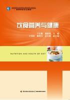饮食营养与健康(高等学校专业教材)