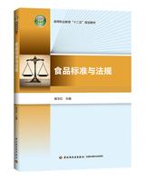 """食品标准与法规(高等职业教育""""十二五""""规划教材)"""