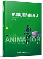 电脑动画前期设计