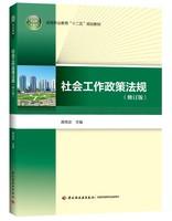 """社会工作政策法规(修订版)(高等职业教育""""十二五""""规划教材)"""