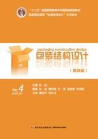 """包装结构设计(第四版)(""""十二五""""普通高等教育本科国家级规划教材)"""