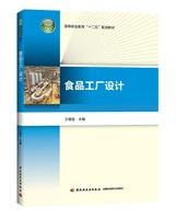 """食品工厂设计(高等职业教育""""十二五""""规划教材)"""