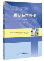 食品技术原理(第二版)(高等学校专业教材、国家级精品资源共享课程配套教材)