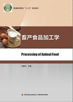 """畜产食品加工学(普通高等教育""""十二五""""规划教材)"""