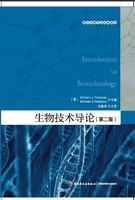 生物技术导论:第二版(国外生物专业经典教材)