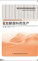 发酵原料药生产