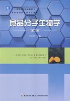 食品分子生物学(第二版)(高等学校专业教材)