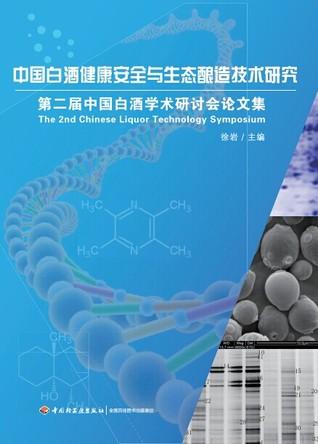 中国白酒健康安全与生态酿造技术研究——第二届中国白酒学术研讨会论文集