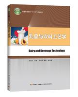 """乳品与饮料工艺学(普通高等教育""""十二五""""规划教材)"""