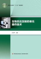 """生物反应及制药单元操作技术(高等职业教育""""十二五""""规划教材)"""