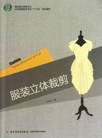 """服装立体裁剪(高职高专服装专业纺织服装教育学会""""十二五""""规划教材)"""
