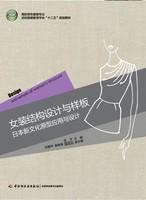 """女装结构设计与样板——日本新文化原型应用与设计(高职高专服装专业纺织服装教育学会""""十二五""""规划教材)"""