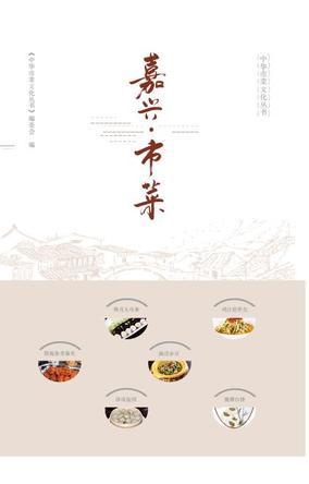 嘉兴·市菜——中华市菜文化丛书