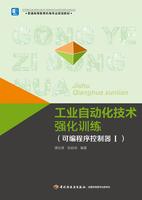 工业自动化技术强化训练(可编程序控制器1)(普通高等教育机电专业规划教材)