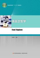 """食品卫生学(普通高等教育""""十二五""""规划教材)"""