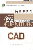 """AutoCAD家具制图技巧与实例(全国高职高专家具设计与制造专业""""十二五""""规划教材)"""