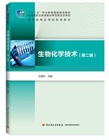 """生物化学技术(第二版)(""""十二五""""职业教育国家规划教材)"""