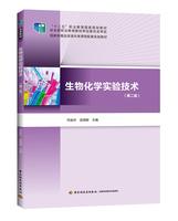 """生物化学实验技术(第二版)(""""十二五""""职业教育国家规划教材)"""