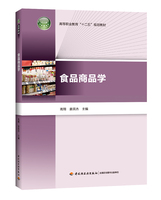 """食品商品学(高等职业教育""""十二五""""规划教材)"""