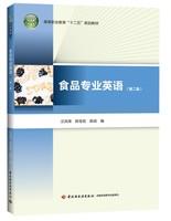 """食品专业英语(第二版)(高等职业教育""""十二五""""规划教材)(含CD)"""
