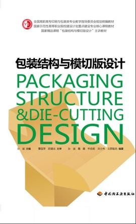 """包装结构与模切版设计(第二版)(""""十二五""""职业教育国家规划教材)"""