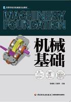 机械基础(高等学校非机械类专业教材)