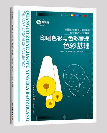 印刷色彩与色彩管理﹒色彩基础(全国职业教育印刷包装专业教改示范教材)