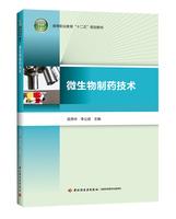 """微生物制药技术(高等职业教育""""十二五""""规划教材)"""