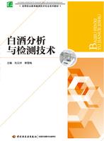 白酒分析与检测技术(高等职业教育酿酒技术专业系列教材)