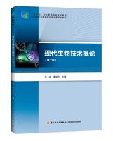 """现代生物技术概论(第二版)(""""十二五""""职业教育国家规划教材)"""