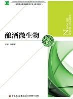 酿酒微生物(高等职业教育酿酒技术专业系列教材)