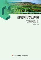 县域现代农业规划与案例分析——社会主义新农村建设实务丛书