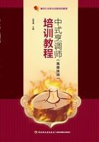 中式烹调师(高级技师)培训教程(餐饮行业职业技能培训教程)