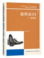 """鞋帮设计Ⅰ(满帮鞋)(鞋类设计专业应用型本科教材、广东省教育科学""""十一五""""规划科研项目)"""