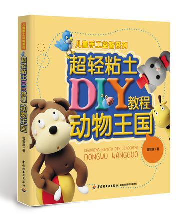 超轻粘土diy教程(动物王国)从小朋友喜爱的动物形象入手,设计创作