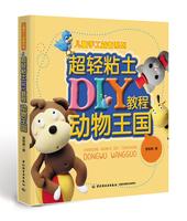 超轻粘土DIY教程(动物王国)——儿童手工益智系列